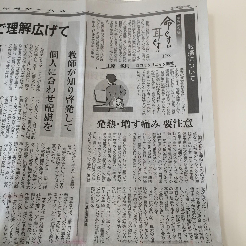 タイムス朝刊0304